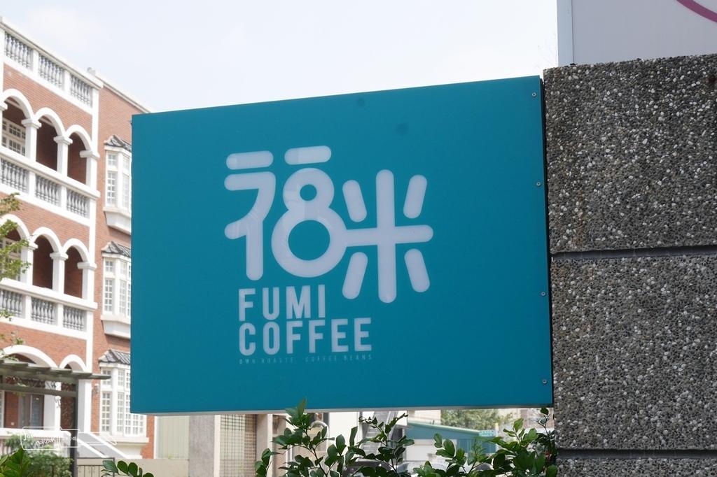 竹北咖啡廳推薦 福咪咖啡 Fumi福咪手作烘焙 友善動物餐廳 貓咪咖啡 貓奴