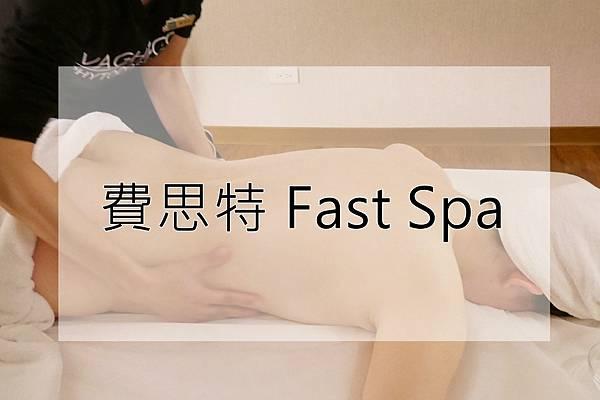 費思特 Fast Spa 竹北SPA 美體
