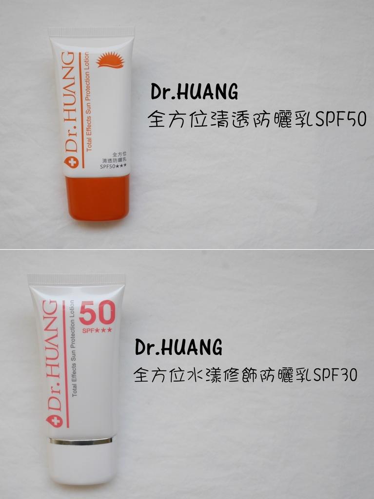 Dr.Huang 防曬霜 夏日防曬
