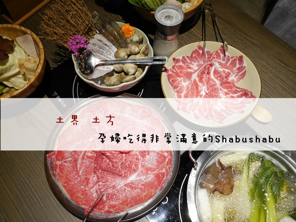 竹北美食 堺坊有機農場直送 Shabushabu 涮涮鍋