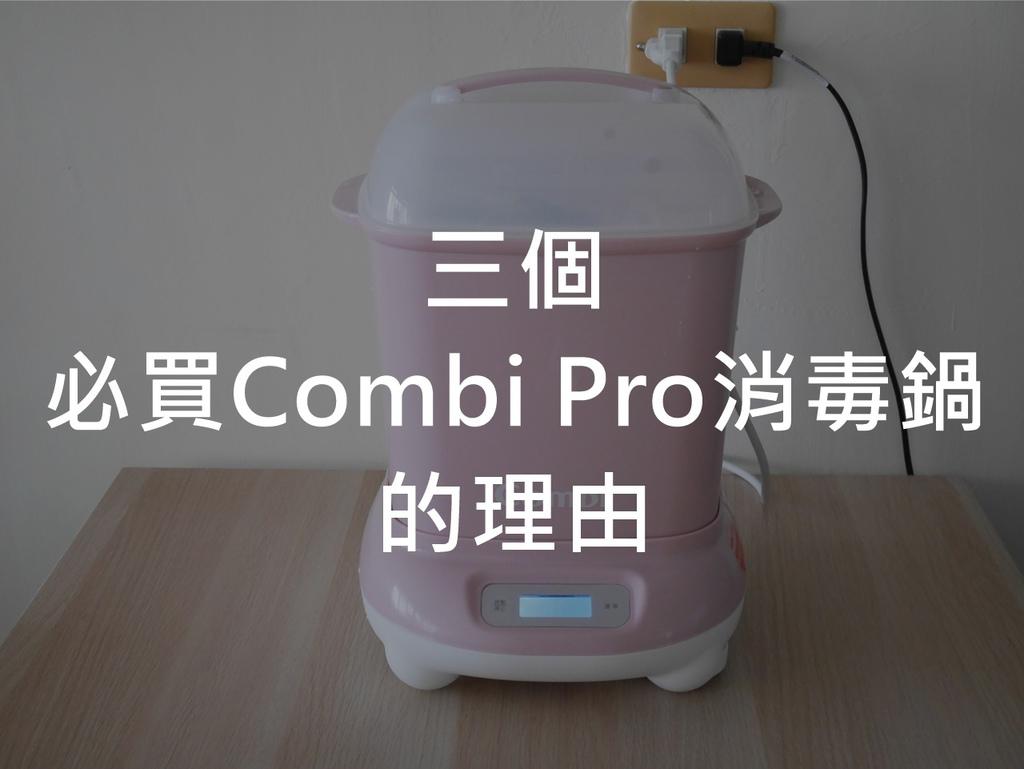 combi Pro消毒鍋 奶瓶消毒 新手父母必備