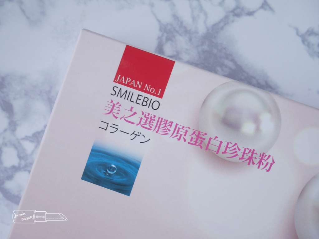 美之選膠原蛋白肽珍珠粉 珍珠粉 吃的保養品