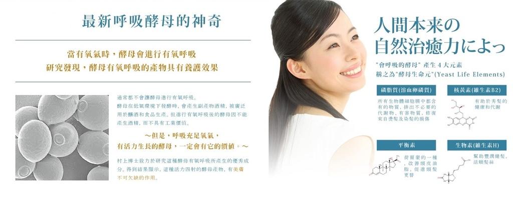 醫美級居家頭皮護理 Atsushi 淳 村上酵母系列