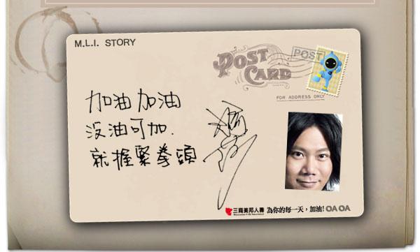 瑪莎 親筆簽名加油卡 @ 三商美邦 2011/12/05