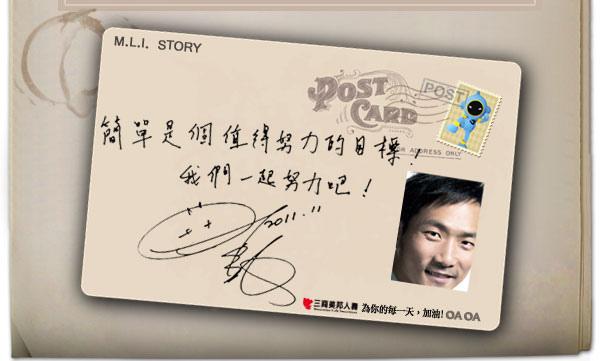 石頭 親筆簽名加油卡 @ 三商美邦 2011/12/05