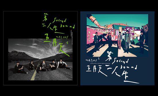 五月天『第二人生』專輯封面