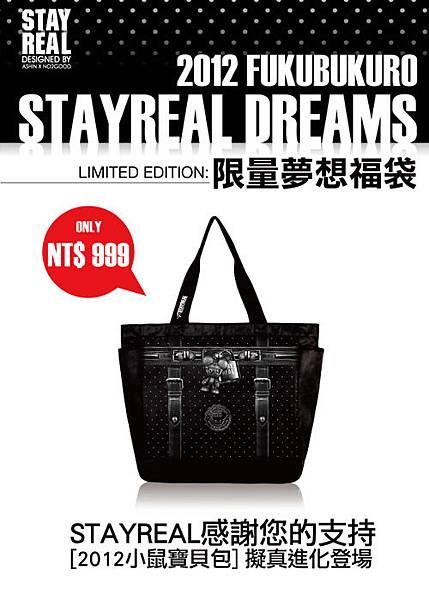 STAY REAL 2012 Fukubukuro「STAY REAL DREAMS 夢想福袋」$ 999