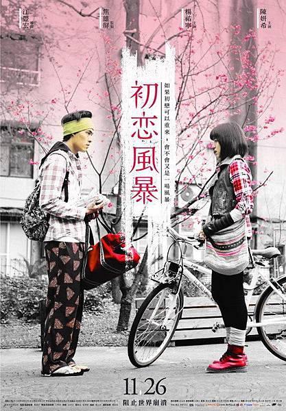初 戀 風 暴 Feb.11,2012