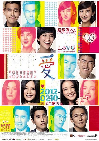 LOVE  愛  June.3,2012