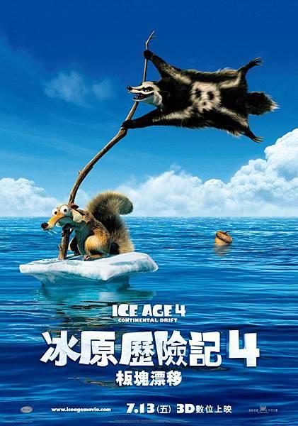冰原歷險記4:板塊漂移 Aug.13,2012