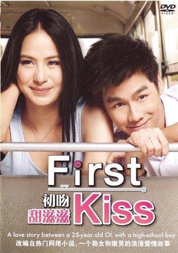 初吻 ( First Kiss 初吻甜滋滋 ) Aug.28,2012