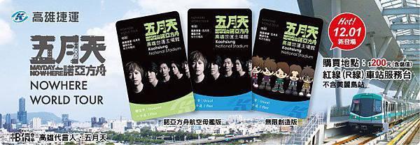 五月天 高捷票卡 首刷兩萬張 2012.12.01 開賣