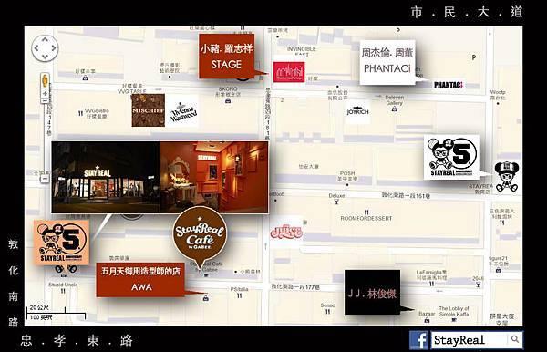 StayReal 超詳盡東區逛街地圖!