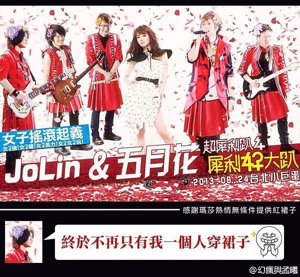 Jolin&五月花 超犀利趴4[good]犀利女子大趴 2013.08.24 (2013.06.30)
