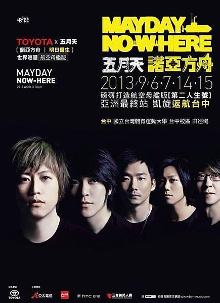 2013 五月天 諾亞方舟 台中場 海報