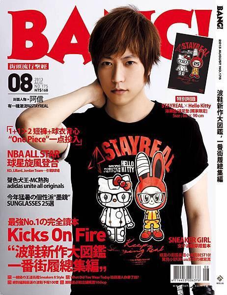 BANG! 八月號 [獨家附錄版] 2013 封面人物:五月天 阿信
