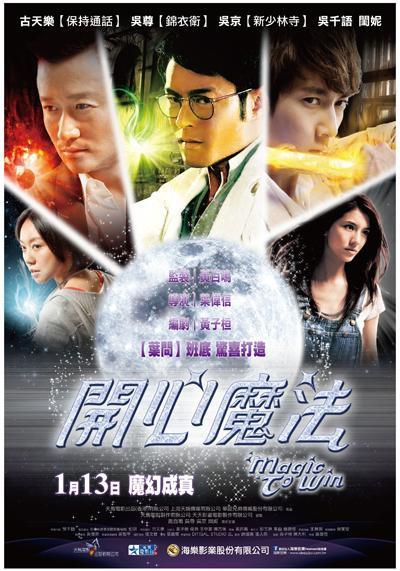 開心魔法 Magic to Win 2013.07