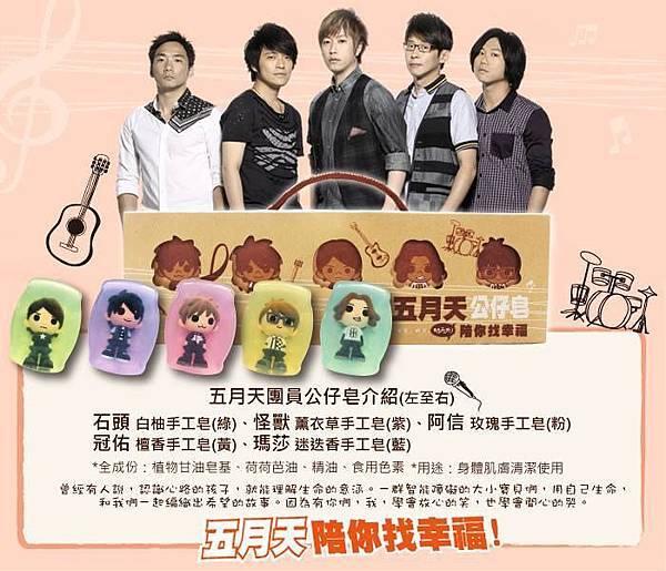 心路╳五月天 陪你找幸福!(2013/09/02)