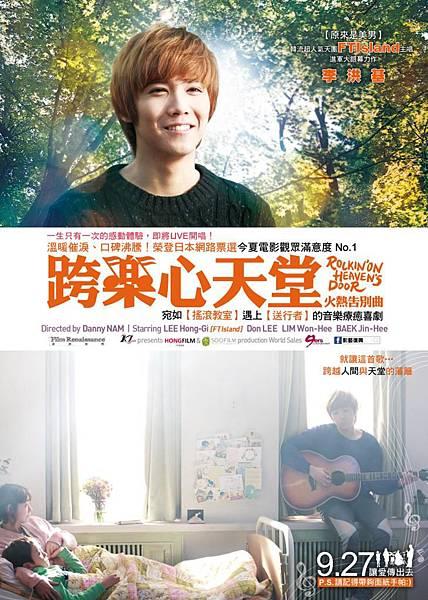 뜨거운 안녕 跨樂心天堂:火熱告別曲 Rockin' on Heaven's Door (2013.09.08)