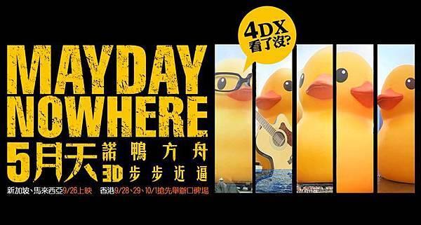 5月天 諾亞方舟 3D NOWHERE (小鴨版海報)