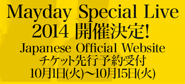 MAYDAY五月天 SPECIAL LIVE 2014 開催決定!( 2014 JAPAN 演出確認 )