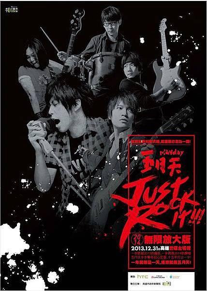 五月天 Just Rock It !!! 2014 無限放大版 演唱會