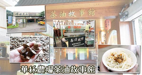 華秝茶油故事館.jpg