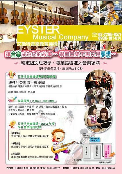 2014招生海報