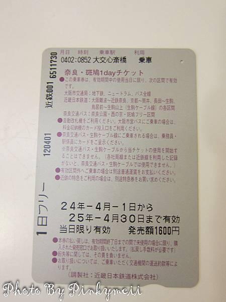 奈良斑鳩-3