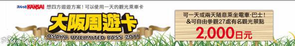 大阪周遊券-2