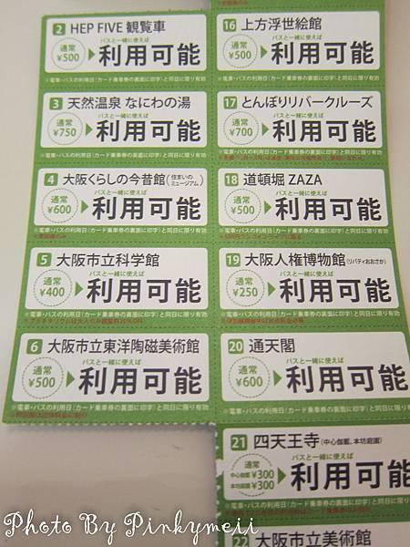 大阪周遊券-15