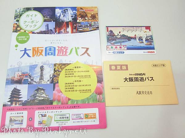 大阪周遊券-7
