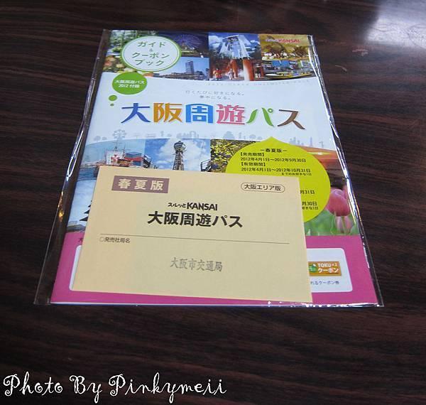 大阪周遊券-6
