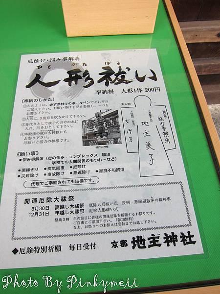 清水寺-40