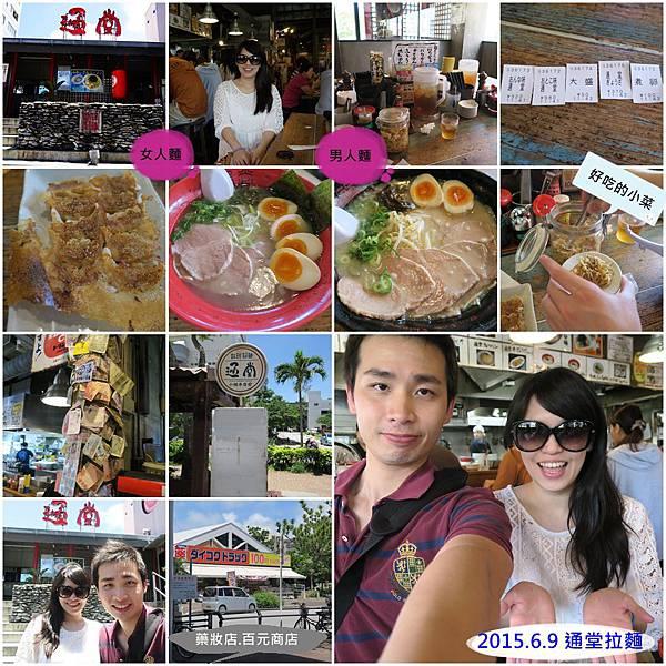 沖繩day1-1