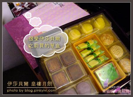 isabelle-mooncake01.jpg
