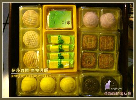 isabelle-mooncake04.jpg