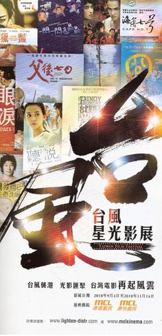 台風星光影展