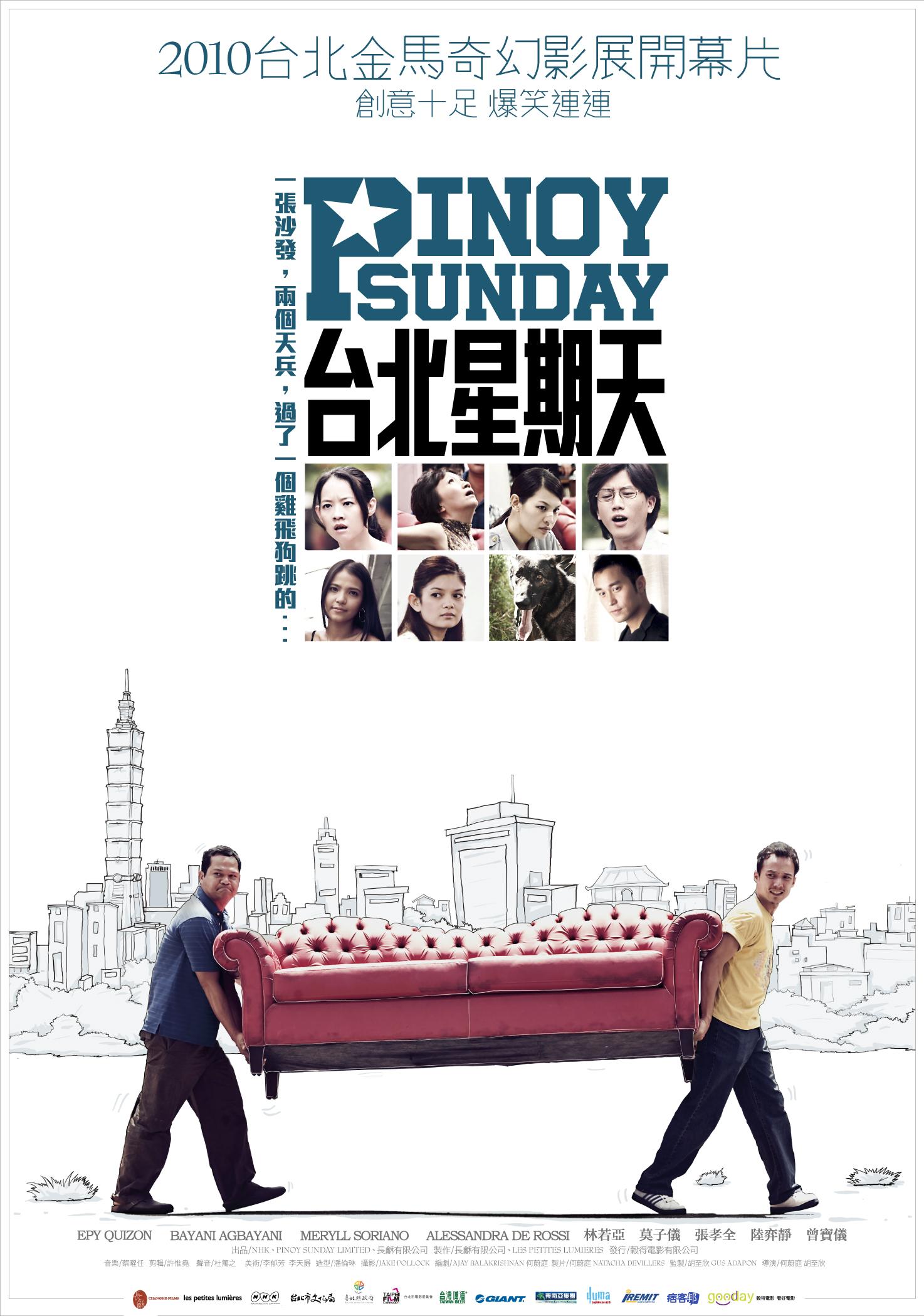 台北星期天網路用海報.jpg