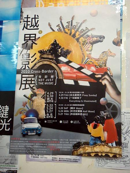 晚上回到台北參加政大越界影展的映後座談