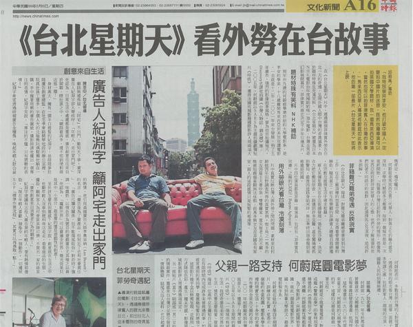 0506《中國時報》.jpg