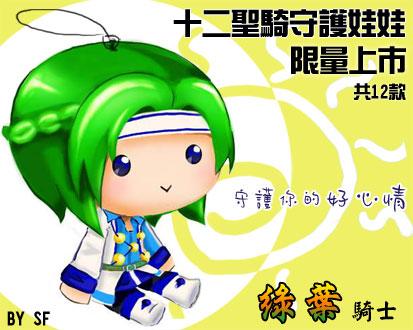 十二聖騎娃娃-綠葉