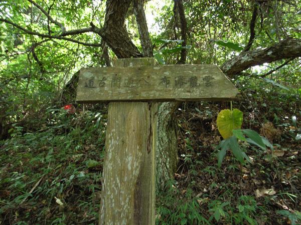 20070729八通關古道05.jpg