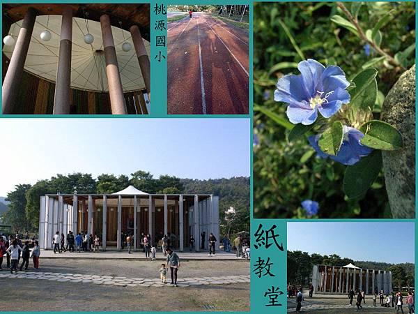 20100102埔里桃米社區03.jpg