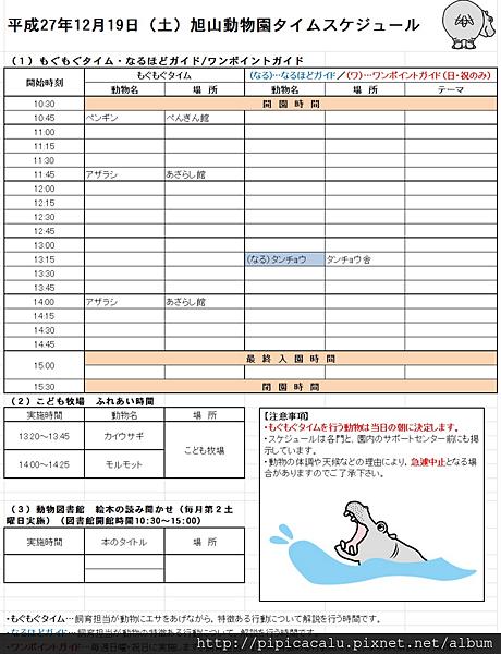 螢幕快照 2015-12-19 下午9.02.14.png