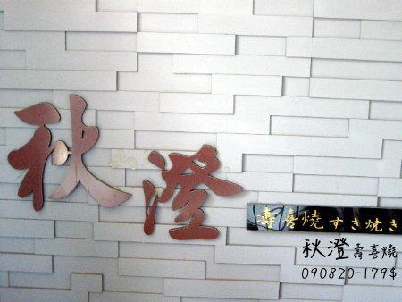 秋澄壽喜燒