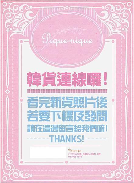 Piquenique_連線海報(出國後)