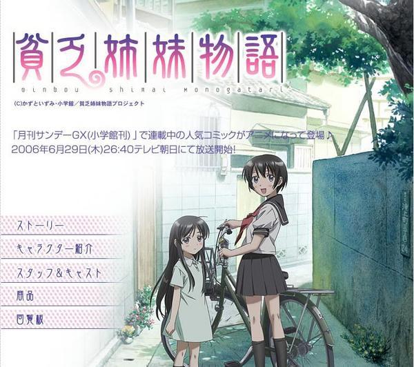 貧乏姊妹物語(Binboushima)