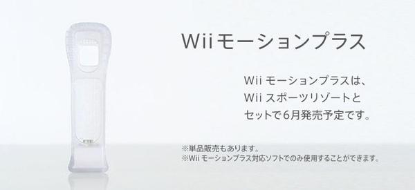 Wii.com JP - Wiiモーションプラス_1243181431349.jpg