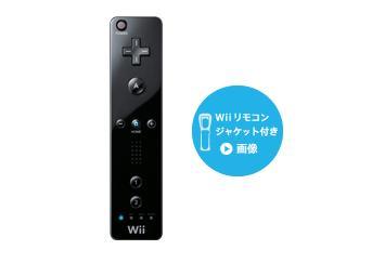 Wii.com JP - Wii(クロ)_1247881823377.png